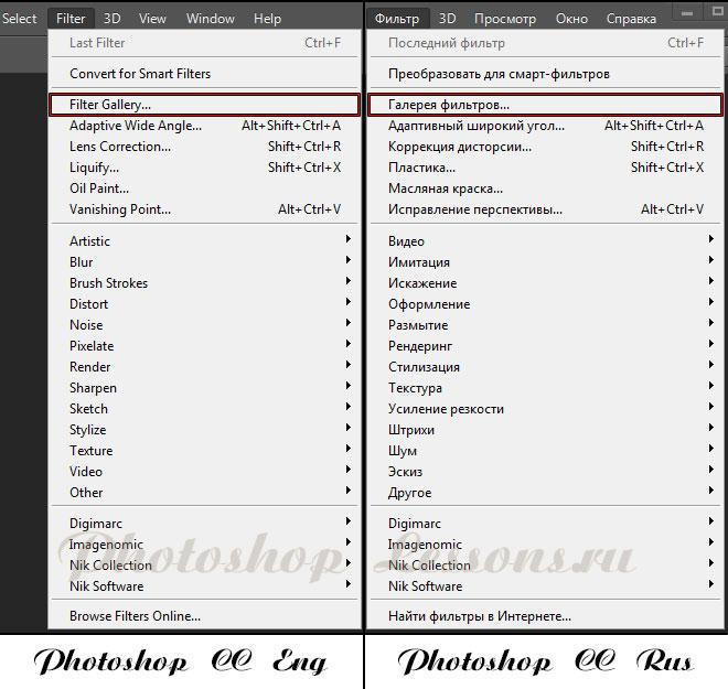 Перевод Filter - Filter Gallery (Фильтр - Галерея фильтров) на примере Photoshop CC (2014) (Eng/Rus)