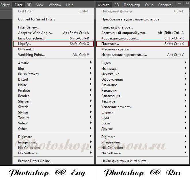 Перевод Filter - Liquify (Фильтр - Пластика) на примере Photoshop CC (2014) (Eng/Rus)