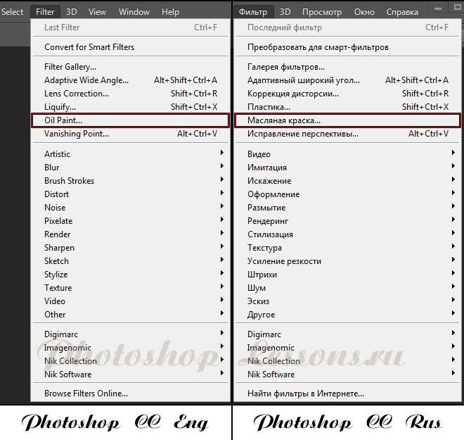 Перевод Filter - Oil Paint (Фильтр - Масляная краска) на примере Photoshop CC (2014) (Eng/Rus)
