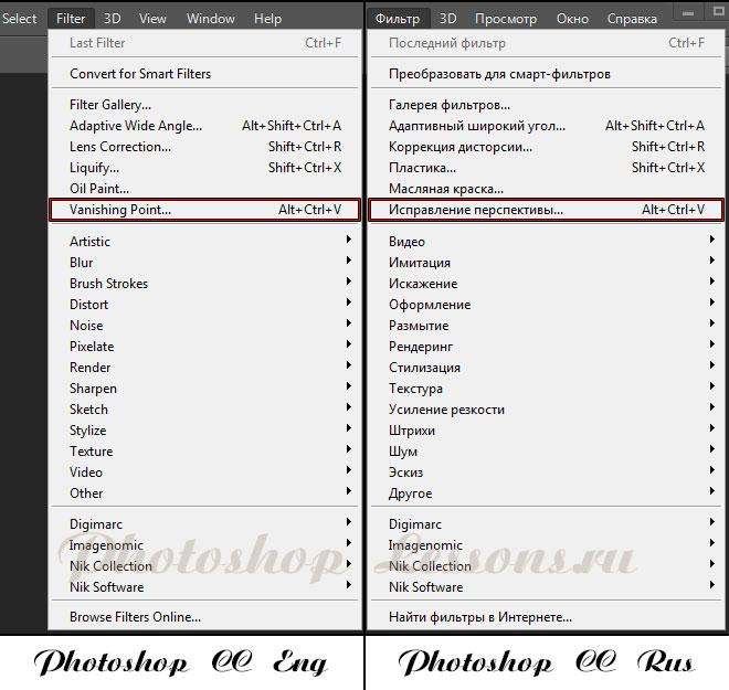 Перевод Filter - Vanishing Point (Фильтр - Исправление перспективы / Alt+Ctrl+V) на примере Photoshop CC (2014) (Eng/Rus)
