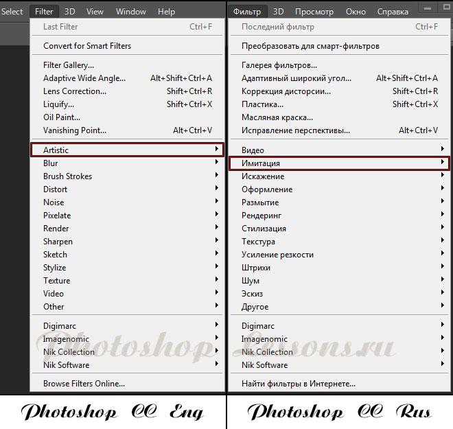 Перевод Filter - Artistic (Фильтр - Имитация) на примере Photoshop CC (2014) (Eng/Rus)
