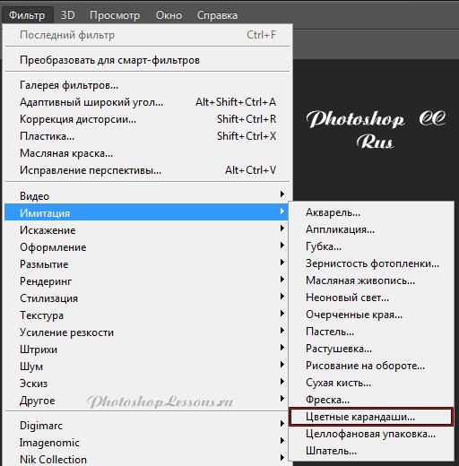Перевод Фильтр - Имитация - Цветные карандаши (Filter - Artistic - Colored Pencil) на примере Photoshop CC (2014) (Rus)