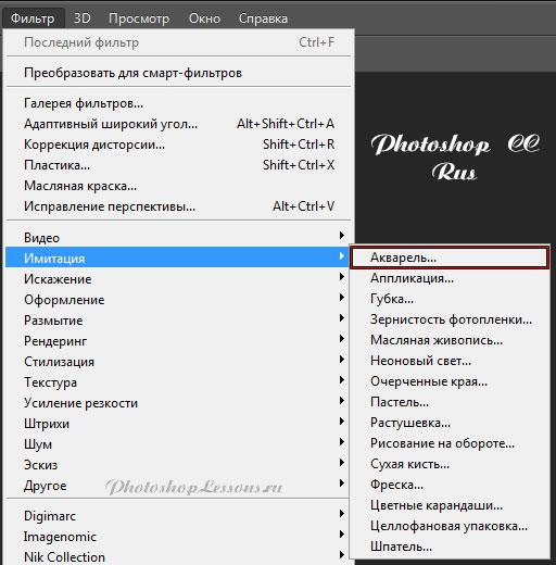 Перевод Фильтр - Имитация - Акварель (Filter - Artistic - Watercolor) на примере Photoshop CC (2014) (Rus)