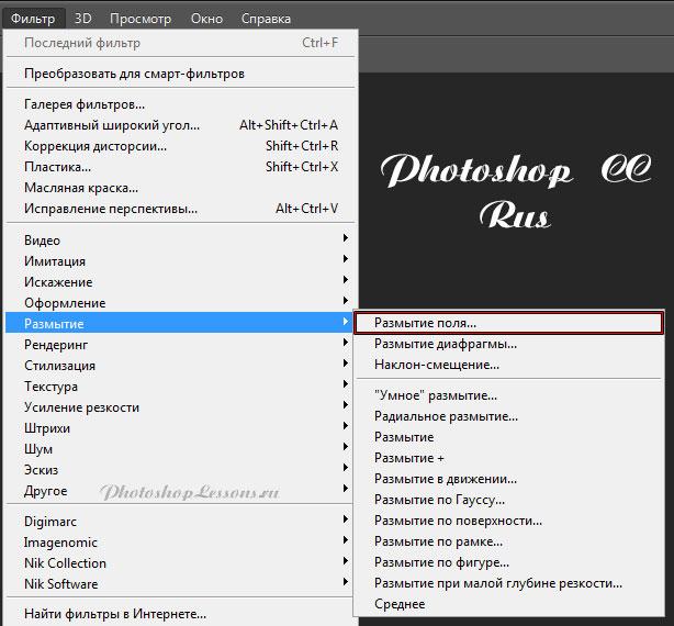 Перевод Фильтр - Размытие - Размытие поля (Filter - Blur - Field Blur) на примере Photoshop CC (2014) (Rus)