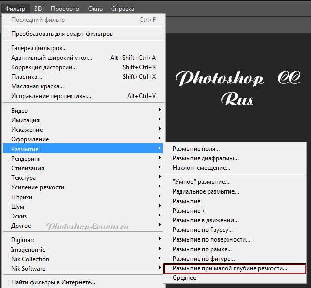 Перевод Фильтр - Размытие - Размытие при малой глубине резкости (Filter - Blur - Lens Blur) на примере Photoshop CC (2014) (Rus)