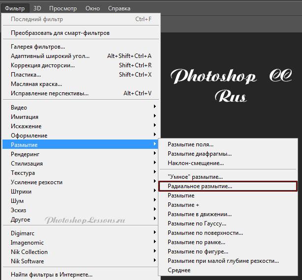 Перевод Фильтр - Размытие - Радиальное размытие (Filter - Blur - Radial Blur) на примере Photoshop CC (2014) (Rus)