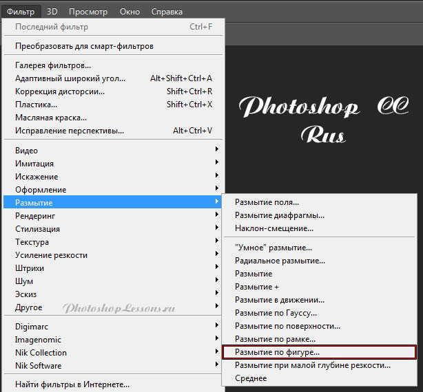 Перевод Фильтр - Размытие - Размытие по фигуре (Filter - Blur - Shape Blur) на примере Photoshop CC (2014) (Rus)