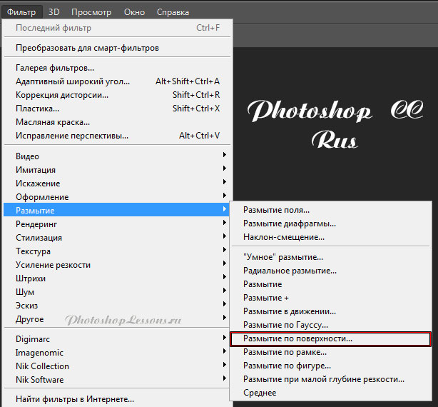 Перевод Фильтр - Размытие - Размытие по поверхности (Filter - Blur - Surface Blur) на примере Photoshop CC (2014) (Rus)
