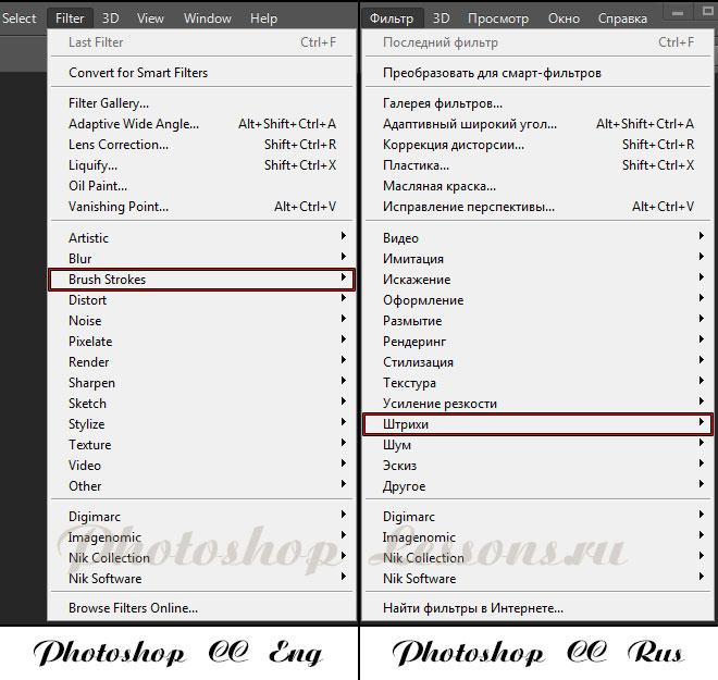 Перевод Filter - Brush Strokes (Фильтр - Штрихи) на примере Photoshop CC (2014) (Eng/Rus)