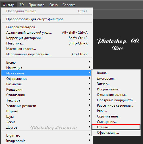 Перевод Фильтр - Искажение - Стекло (Filter - Distort - Glass) на примере Photoshop CC (2014) (Rus)