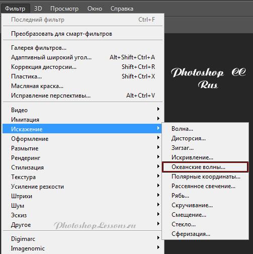 Перевод Фильтр - Искажение - Океанские волны (Filter - Distort - Ocean Ripple) на примере Photoshop CC (2014) (Rus)