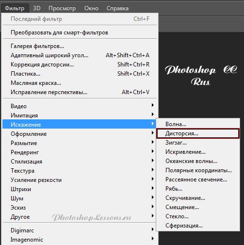 Перевод Фильтр - Искажение - Дисторсия (Filter - Distort - Pinch) на примере Photoshop CC (2014) (Rus)