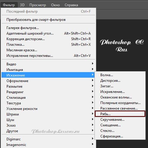 Перевод Фильтр - Искажение - Рябь (Filter - Distort - Ripple) на примере Photoshop CC (2014) (Rus)