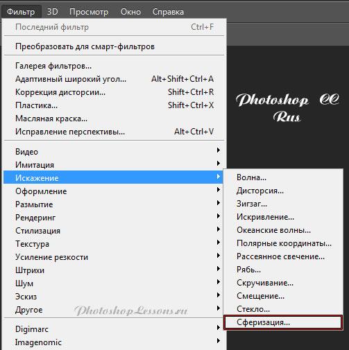 Перевод Фильтр - Искажение - Сферизация (Filter - Distort - Spherize) на примере Photoshop CC (2014) (Rus)
