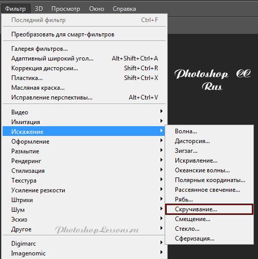 Перевод Фильтр - Искажение - Скручивание (Filter - Distort - Twirl) на примере Photoshop CC (2014) (Rus)