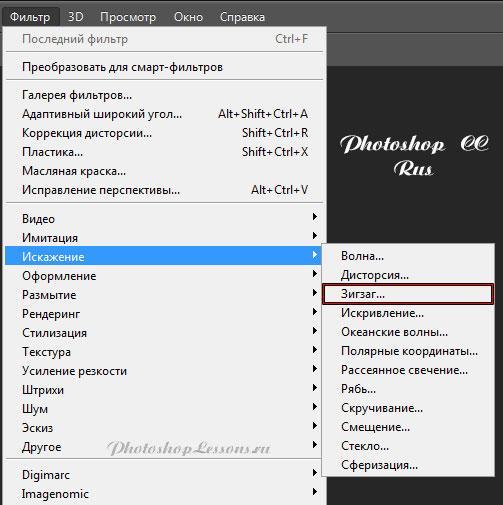 Перевод Фильтр - Искажение - Зигзаг (Filter - Distort - ZigZag) на примере Photoshop CC (2014) (Rus)