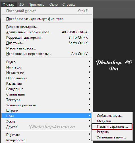 Перевод Фильтр - Шум - Пыль и царапины (Filter - Noise - Dust & Scratches) на примере Photoshop CC (2014) (Rus)
