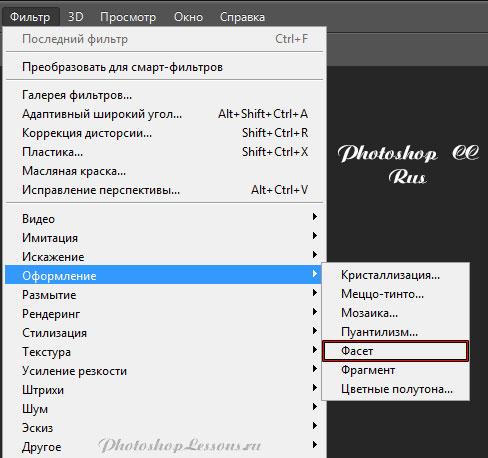 Перевод Фильтр - Оформление - Фасет (Filter - Pixelate - Facet) на примере Photoshop CC (2014) (Rus)