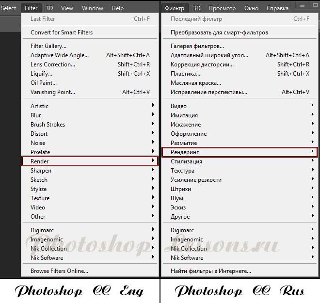 Перевод Filter - Render (Фильтр - Рендеринг) на примере Photoshop CC (2014) (Eng/Rus)