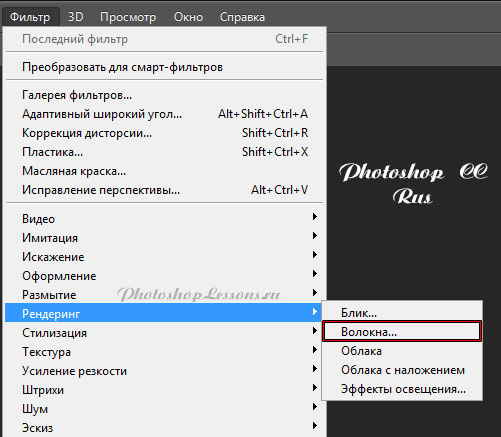 Перевод Фильтр - Рендеринг - Волокна (Filter - Render - Fibers) на примере Photoshop CC (2014) (Rus)