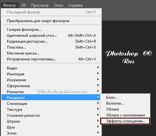 Перевод Фильтр - Рендеринг - Эффекты освещения (Filter - Render - Lighting Effects) на примере Photoshop CC (2014) (Rus)