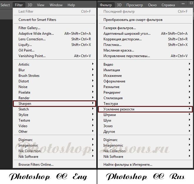 Перевод Filter - Sharpen (Фильтр - Усиление резкости) на примере Photoshop CC (2014) (Eng/Rus)