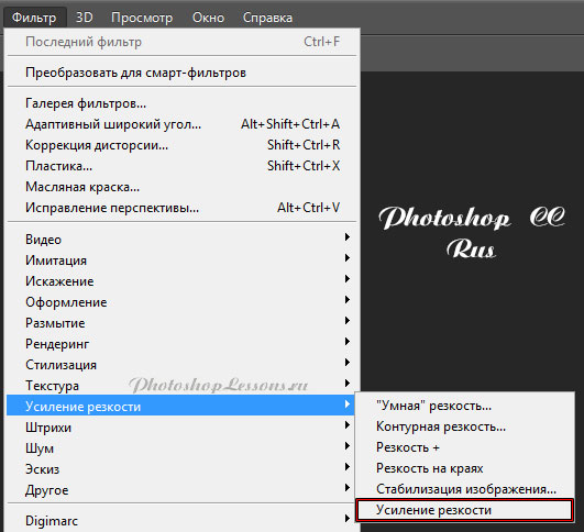 Перевод Фильтр - Усиление резкости - Усиление резкости (Filter - Sharpen - Sharpen) на примере Photoshop CC (2014) (Rus)