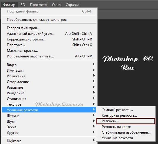 Перевод Фильтр - Усиление резкости - Резкость + (Filter - Sharpen - Sharpen More) на примере Photoshop CC (2014) (Rus)