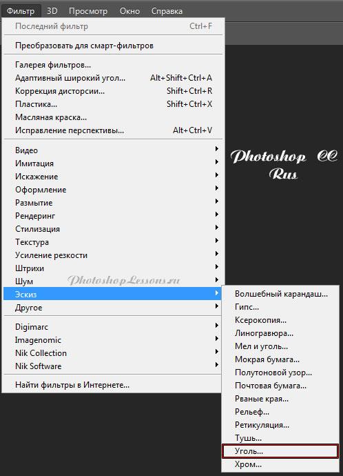 Перевод Фильтр - Эскиз - Уголь (Filter - Sketch - Charcoal) на примере Photoshop CC (2014) (Rus)