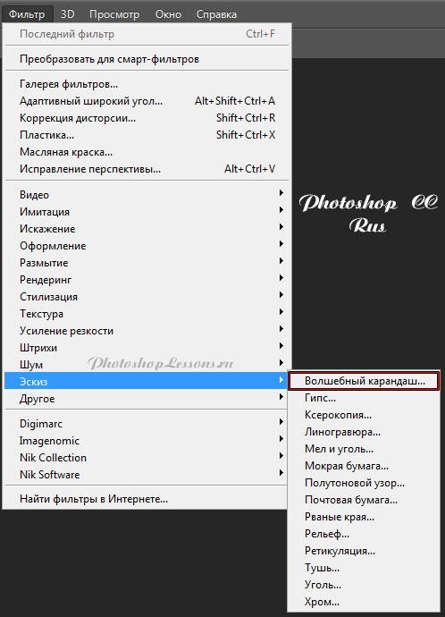 Перевод Фильтр - Эскиз - Волшебный карандаш (Filter - Sketch - Conte Crayon) на примере Photoshop CC (2014) (Rus)