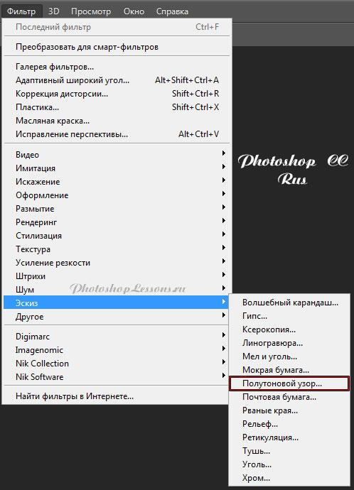 Перевод Фильтр - Эскиз - Полутоновый узор (Filter - Sketch - Halftone Pattern) на примере Photoshop CC (2014) (Rus)
