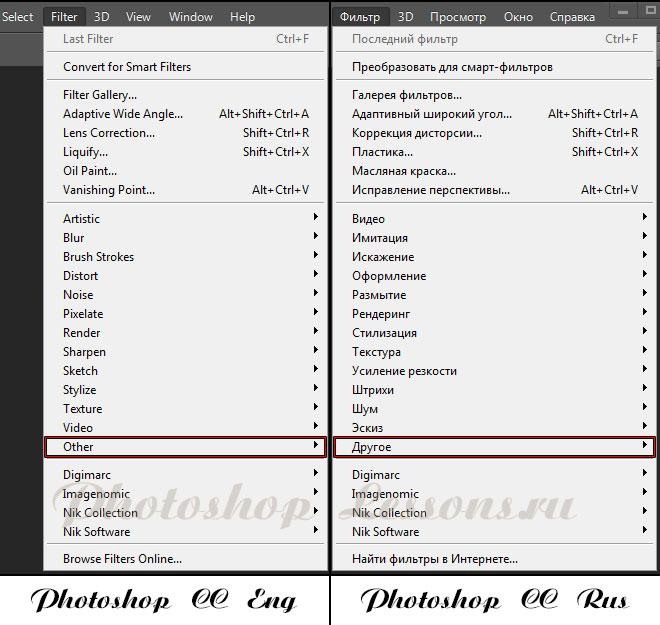Перевод Filter - Other (Фильтр - Другое) на примере Photoshop CC (2014) (Eng/Rus)