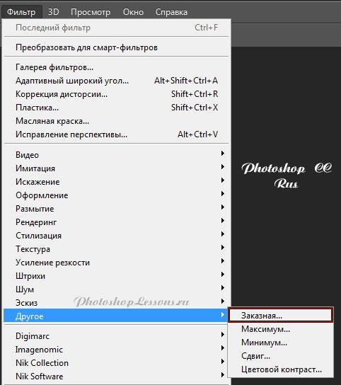 Перевод Фильтр - Другое - Заказная (Filter - Other - Custom) на примере Photoshop CC (2014) (Rus)