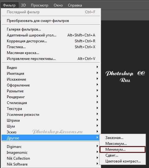 Перевод Фильтр - Другое - Минимум (Filter - Other - Minimum) на примере Photoshop CC (2014) (Rus)