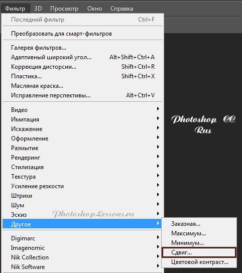 Перевод Фильтр - Другое - Сдвиг (Filter - Other - Offset) на примере Photoshop CC (2014) (Rus)