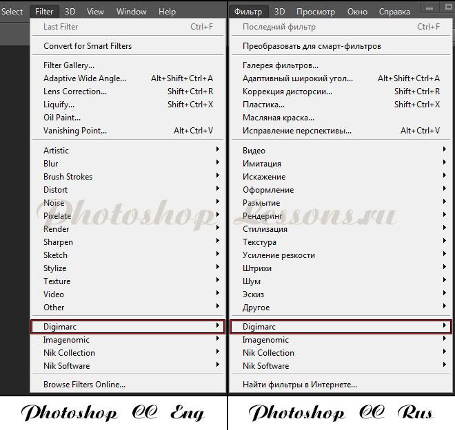 Перевод Filter - Digimarc (Фильтр - Digimarc) на примере Photoshop CC (2014) (Eng/Rus)