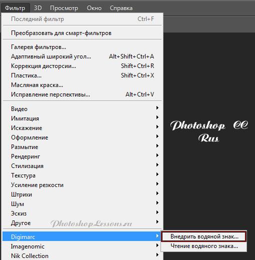 Перевод Фильтр - Digimarc - Внедрить водяной знак (Filter - Digimarc - Embed Watermark) на примере Photoshop CC (2014) (Rus)