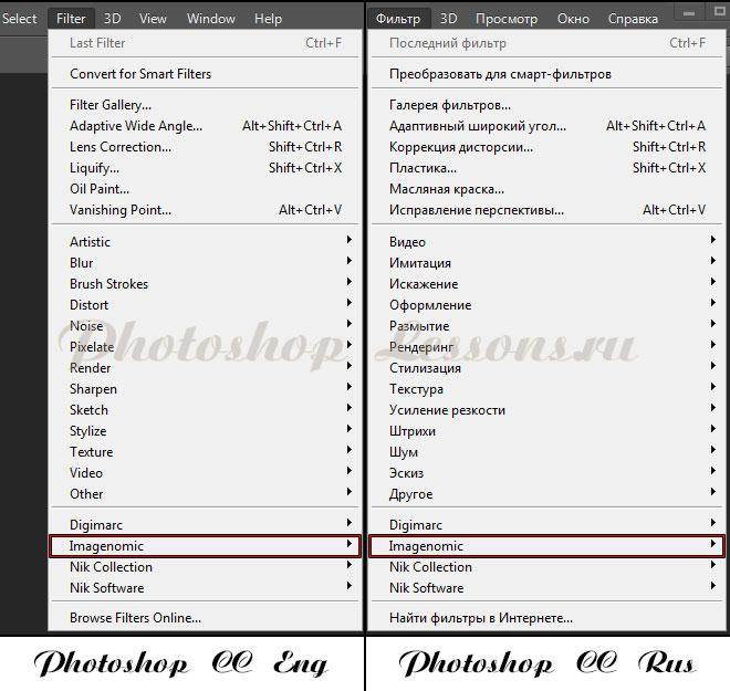 Перевод Filter - Imagenomic (Фильтр - Imagenomic) на примере Photoshop CC (2014) (Eng/Rus)