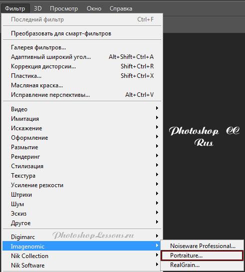 Перевод Фильтр - Imagenomic - Portraiture (Filter - Imagenomic - Portraiture) на примере Photoshop CC (2014) (Rus)