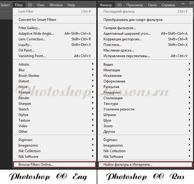 Перевод Filter - Browse Filters Online (Фильтр - Найти фильтры в Интернете) на примере Photoshop CC (2014) (Eng/Rus)