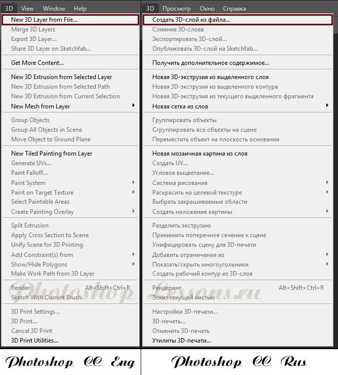 Перевод 3D - New 3D Layer from File (3D - Создать 3D-слой из файла) на примере Photoshop CC (2014) (Eng/Rus)