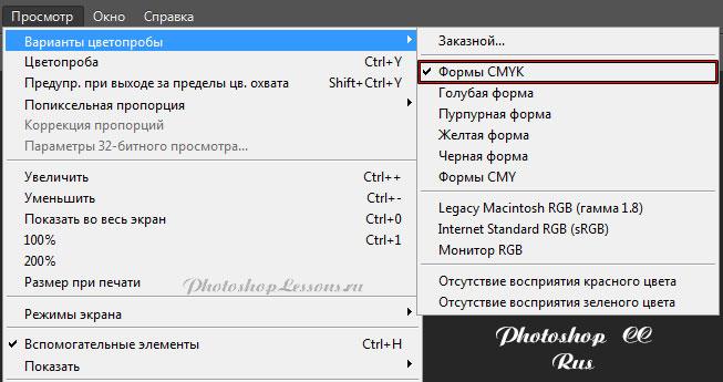 Перевод Просмотр - Варианты цветопробы - Формы CMYK (View - Proof Setup - Working CMYK) на примере Photoshop CC (2014) (Rus)