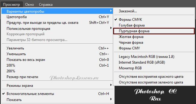 Перевод Просмотр - Варианты цветопробы - Пурпурная форма (View - Proof Setup - Working Magenta Plate) на примере Photoshop CC (2014) (Rus)