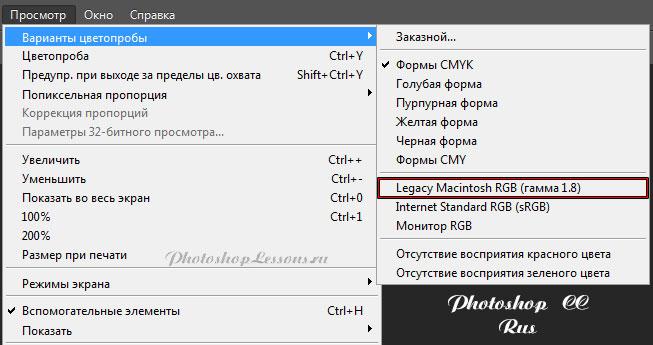 Месторасположение View - Proof Setup - Legacy Macintosh RGB (Gamma 1.8 / гамма 1.8) на примере Photoshop CC (2014) (Rus)