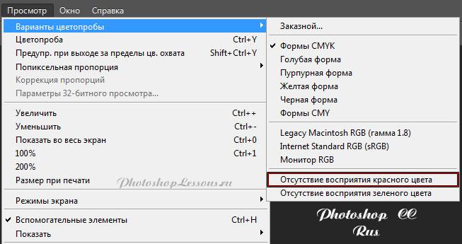 Перевод Просмотр - Варианты цветопробы - Отсутствие восприятия красного цвета (View - Proof Setup - Color Blindness - Protanopia-type) на примере Photoshop CC (2014) (Rus)