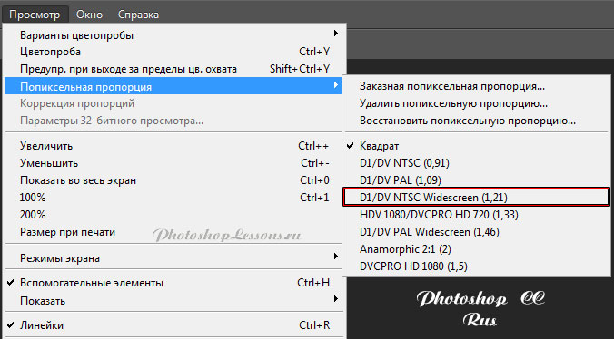 Месторасположение View - Pixel Aspect Ratio - D1/DV NTSC Widescreen (1,21) на примере Photoshop CC (2014) (Rus)