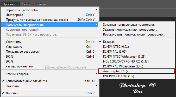 Месторасположение View - Pixel Aspect Ratio - Anamorphic 2:1 на примере Photoshop CC (2014) (Rus)
