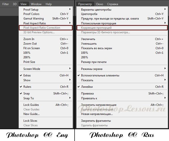 Перевод View - Pixel Aspect Ratio Correction (Просмотр - Коррекция пропорций) на примере Photoshop CC (2014) (Eng/Rus)