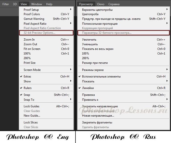 Перевод View - 32-bit Preview Options (Просмотр - Параметры 32-битного просмотра) на примере Photoshop CC (2014) (Eng/Rus)