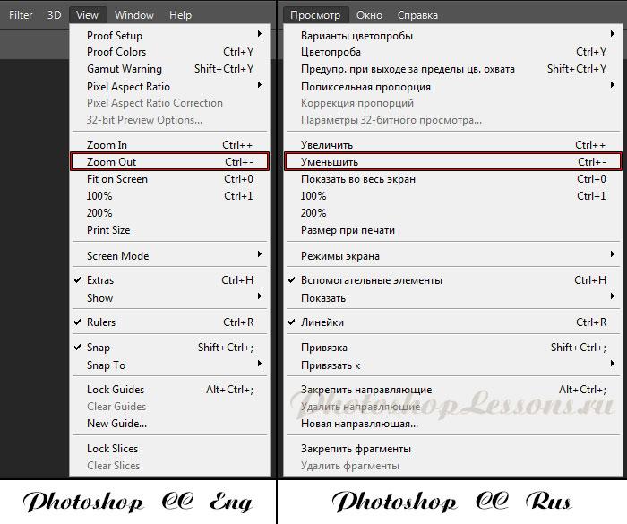 Перевод View - Zoom Out (Просмотр - Уменьшить / Ctrl+-) на примере Photoshop CC (2014) (Eng/Rus)